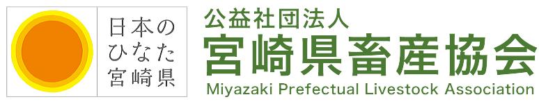 宮崎県畜産協会
