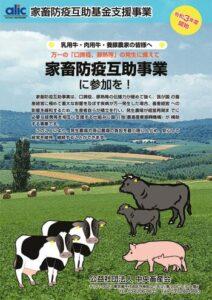 家畜防疫2021のサムネイル